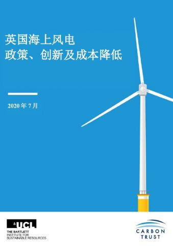 Policy innovation report cover (chinese)